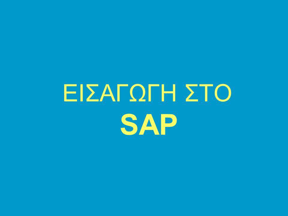 ΕΙΣΑΓΩΓΗ ΣΤΟ SAP