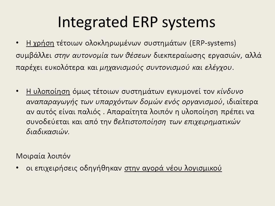 Integrated ERP systems • Η χρήση τέτοιων ολοκληρωμένων συστημάτων (ERP-systems) συμβάλλει στην αυτονομία των θέσεων διεκπεραίωσης εργασιών, αλλά παρέχει ευκολότερα και μηχανισμούς συντονισμού και ελέγχου.
