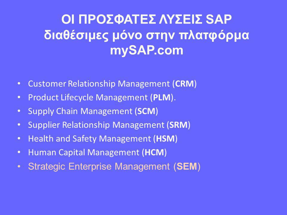 OI ΠΡΟΣΦΑΤΕΣ ΛΥΣΕΙΣ SAP διαθέσιμες μόνο στην πλατφόρμα mySAP.com • Customer Relationship Management (CRM) • Product Lifecycle Management (PLM). • Supp