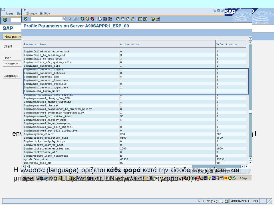 Ο client είναι μια ανεξάρτητη οντότητα μέσα στο SAP. Εχει το δικό του data environment, (Master and transactional Data) και τη δική του παραμετροποίησ