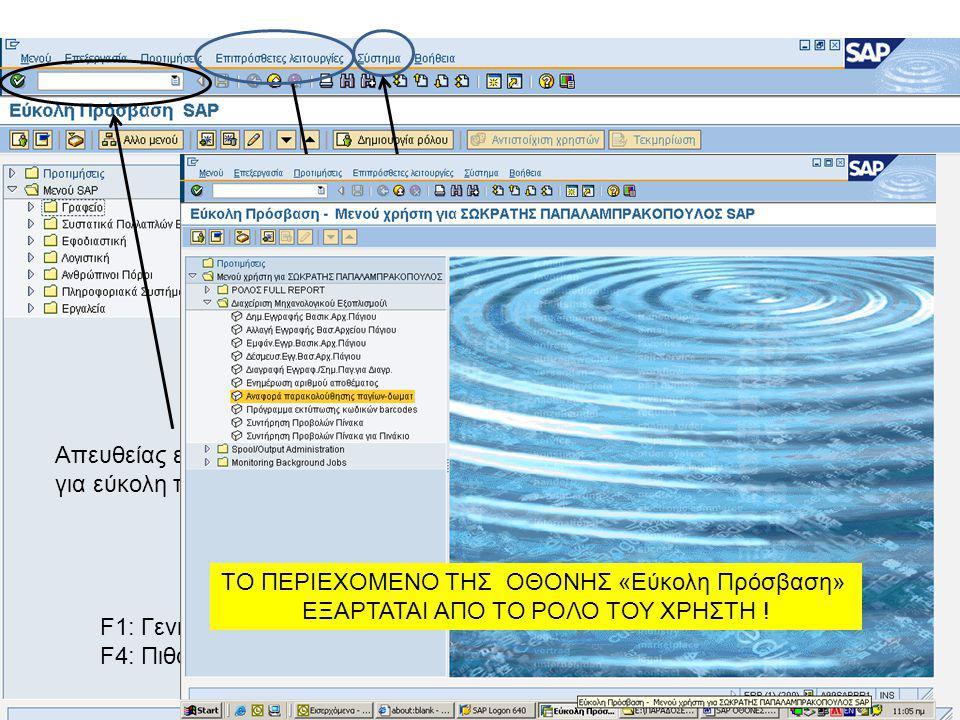 25 Εδώ βλέπεις τo transaction id (status) Απευθείας εισαγωγή transaction id για εύκολη πρόσβαση (πχ fk01) Set start transaction, αλλάζεις την αρχική F1: Γενικό Help οθόνης (ελληνικοποιημένο) F4: Πιθανές τιμές πεδίου ΤΟ ΠΕΡΙΕΧΟΜΕΝΟ ΤΗΣ ΟΘΟΝΗΣ «Εύκολη Πρόσβαση» ΕΞΑΡΤΑΤΑΙ ΑΠΟ ΤΟ ΡΟΛΟ ΤΟΥ ΧΡΗΣΤΗ !