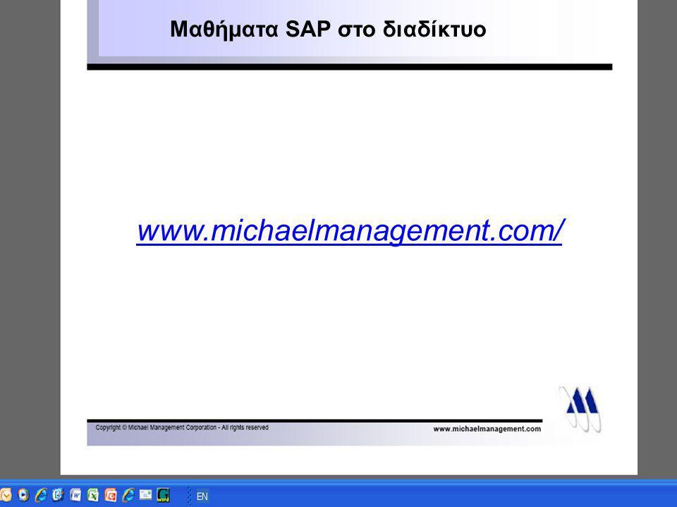 www.michaelmanagement.com/ Μαθήματα SAP στο διαδίκτυο