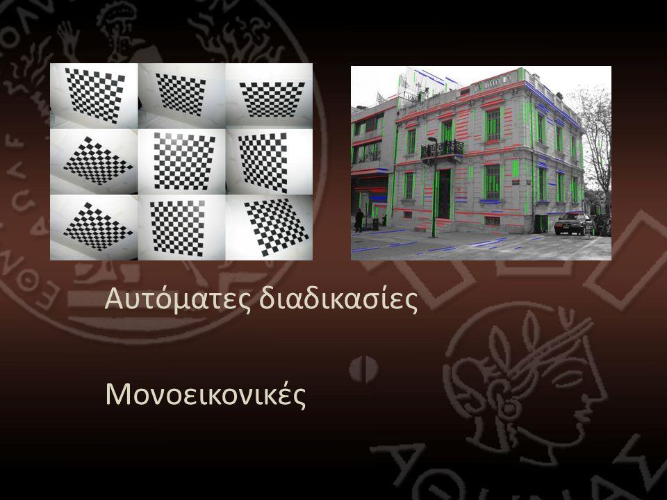 Μείωση θορύβου • Φίλτρα Εξομάλυνσης – Μεσαίας τιμής 3x3 παράθυρο – Gaussian 3x3 παράθυρο σ = 1