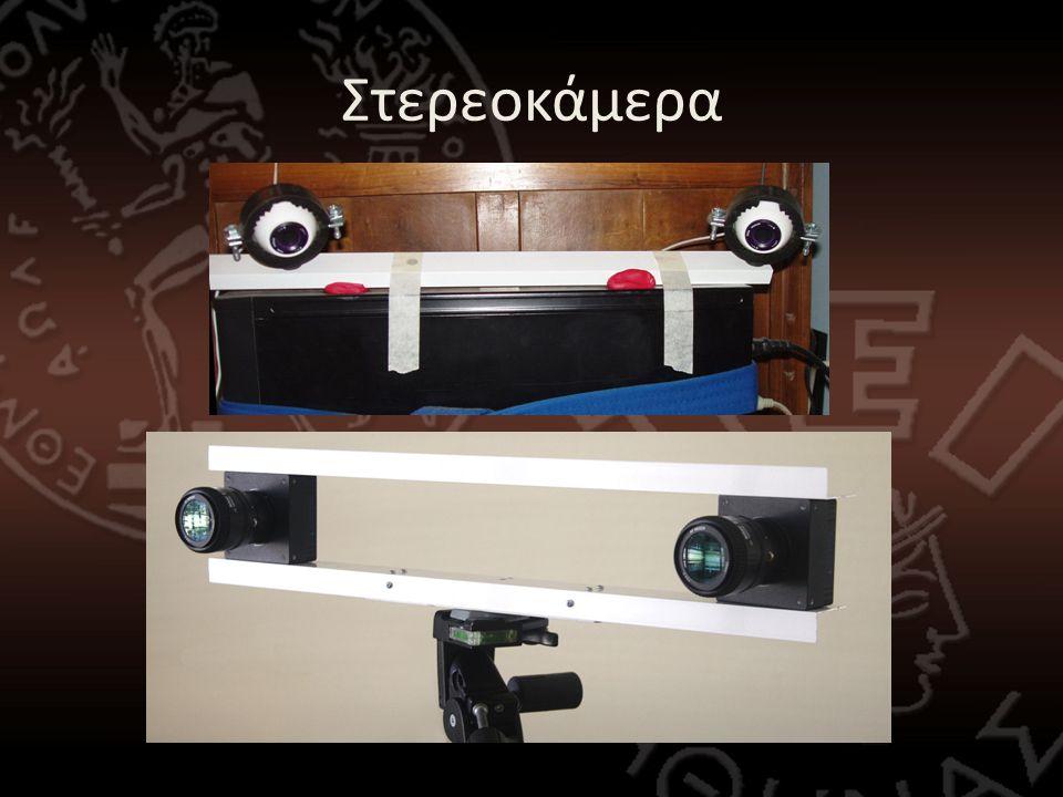 Απαραίτητη η εύρεση: 1.εσωτερικού προσανατολισμού για τις δύο μηχανές ξεχωριστά 2.πλήρους σχετικού προσανατολισμού μεταξύ των μηχανών
