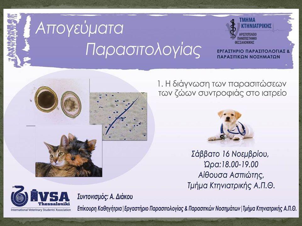 Εξετάσεις αίματος Τροποποιημένη μέθοδος Knott: Διροφιλαρίωση 1 ml αίμα + 9 ml φορμόλη 2% & μπλε του μεθυλενίου 1/1000 Dirofilaria immitis Dirofilaria repens