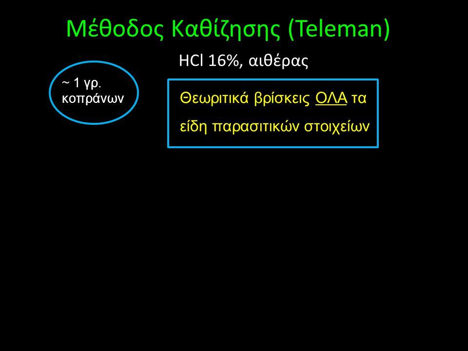 Μέθοδος Καθίζησης (Teleman) HCl 16%, αιθέρας Θεωριτικά βρίσκεις ΟΛΑ τα είδη παρασιτικών στοιχείων ~ 1 γρ. κοπράνων