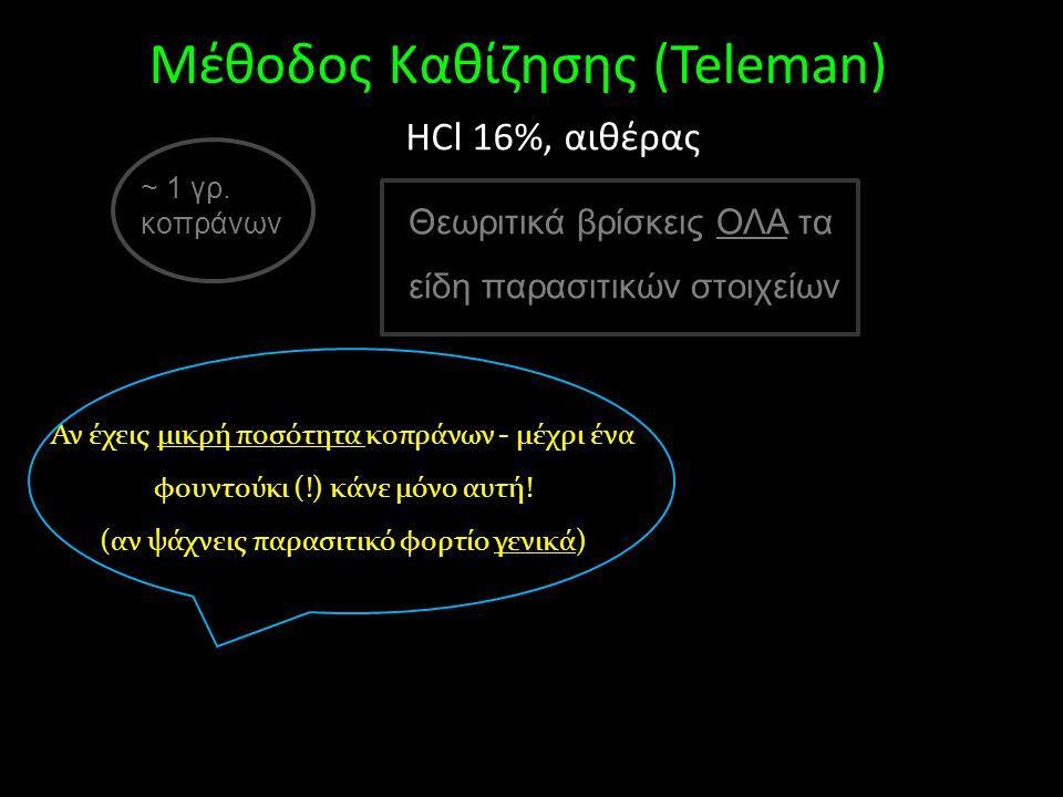 Μέθοδος Καθίζησης (Teleman) HCl 16%, αιθέρας Αν έχεις μικρή ποσότητα κοπράνων - μέχρι ένα φουντούκι (!) κάνε μόνο αυτή! (αν ψάχνεις παρασιτικό φορτίο