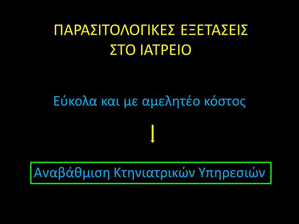 ΠΑΡΑΣΙΤΟΛΟΓΙΚΕΣ ΕΞΕΤΑΣΕΙΣ ΣΤΟ ΙΑΤΡΕΙΟ ΚΟΠΡΑΝΑΔΕΡΜΑ ΠΟΛΦΟΣ Λ/Γ – ΜΥΕΛΟΣ ΟΣΤΩΝ ΑΙΜΑ ΩΤΙΚΟ ΕΚΚΡΙΜΑ ΟΥΡΟ ( snap tests σε αίμα και κόπρανα)