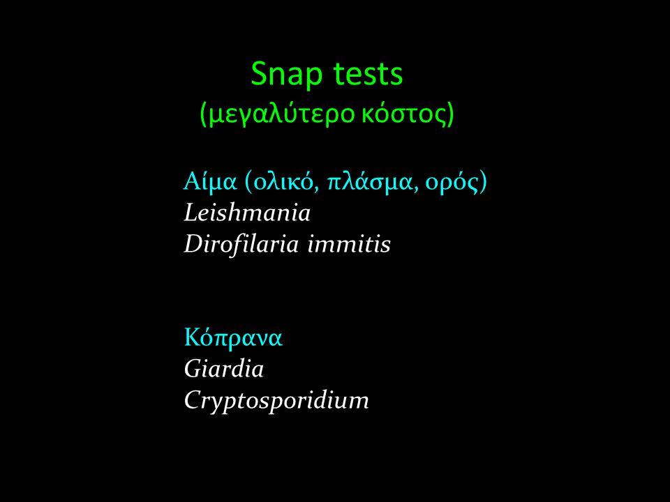 Snap tests (μεγαλύτερο κόστος) Αίμα (ολικό, πλάσμα, ορός) Leishmania Dirofilaria immitis Κόπρανα Giardia Cryptosporidium
