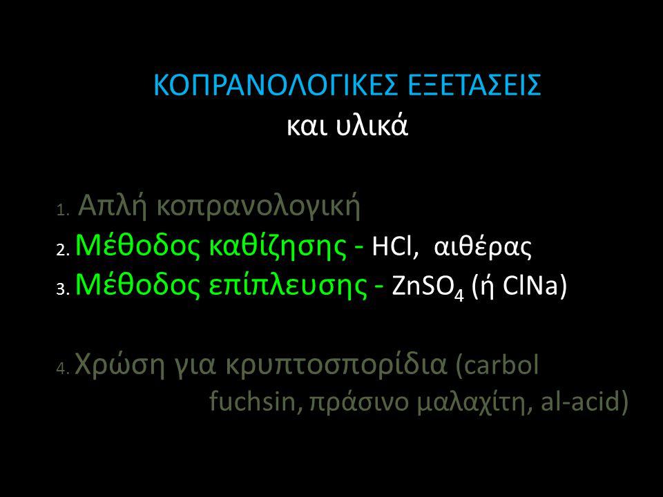 ΚΟΠΡΑΝΟΛΟΓΙΚΕΣ ΕΞΕΤΑΣΕΙΣ και υλικά 1. Απλή κοπρανολογική 2. Μέθοδος καθίζησης - HCl, αιθέρας 3. Μέθοδος επίπλευσης - ZnSO 4 (ή ClNa) 4. Χρώση για κρυπ