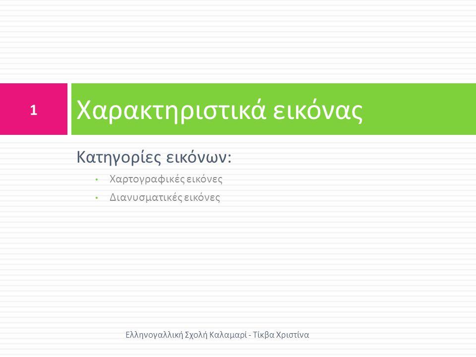 Χαρτογραφικές εικόνες Ελληνογαλλική Σχολή Καλαμαρί - Τίκβα Χριστίνα 2 Εικόνες που για την αναπαράστασή τους χρησιμοποιείται πίνακας εικονοστοιχείων ( ψηφίδων /pixels).