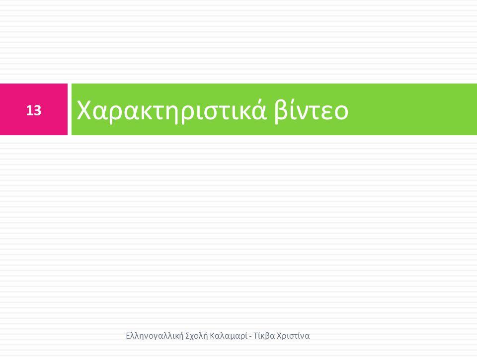 Χαρακτηριστικά βίντεο 13 Ελληνογαλλική Σχολή Καλαμαρί - Τίκβα Χριστίνα