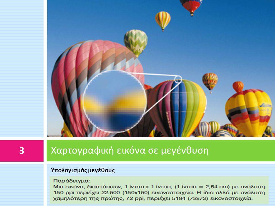 Βάθος χρώματος Ελληνογαλλική Σχολή Καλαμαρί - Τίκβα Χριστίνα 4 Για κάθε εικονοστοιχείο μιας εικόνας αποθηκεύετια η πληροφορία του χρωματισμού σε έναν αριθμό με προκαθορισμένο πλήθος δυαδικών ψηφίων.