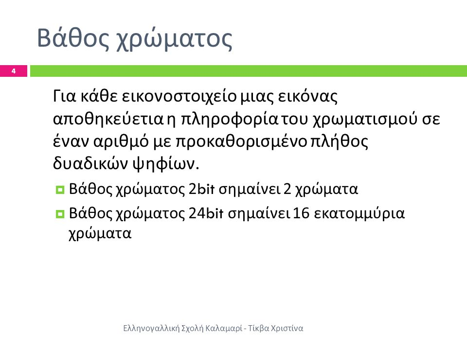 Quick Time Player 15 Ελληνογαλλική Σχολή Καλαμαρί - Τίκβα Χριστίνα