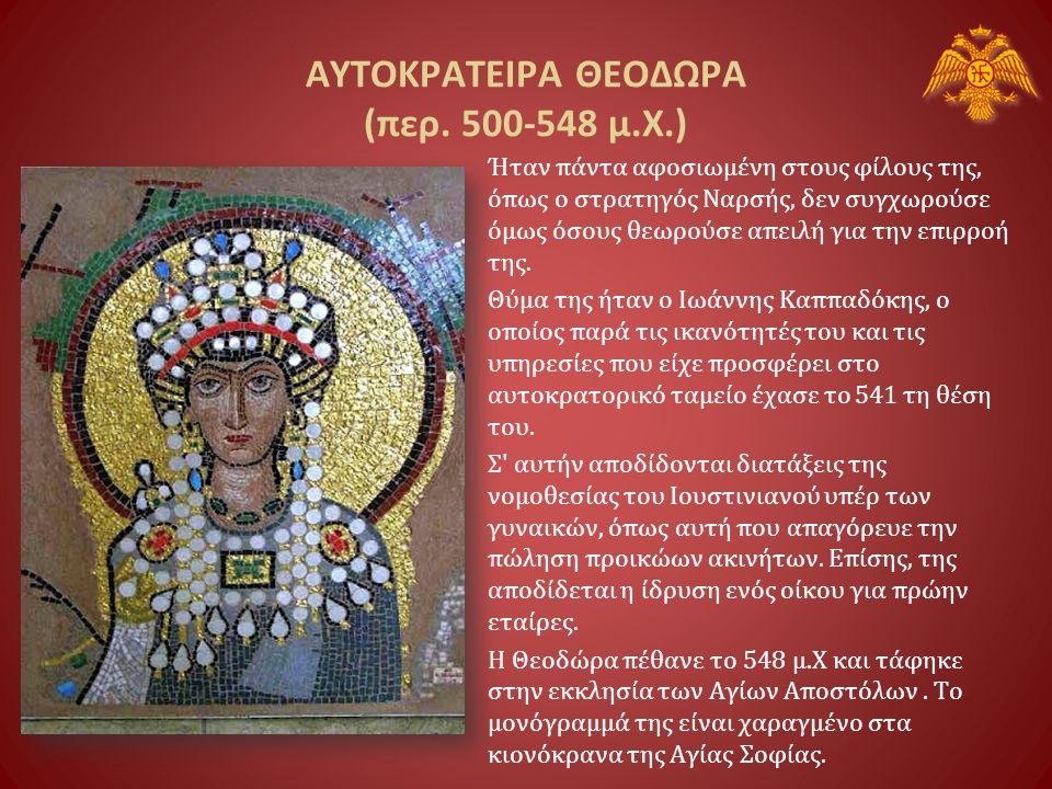 ΑΥΤΟΚΡΑΤΕΙΡΑ ΘΕΟΔΩΡΑ (περ. 500-548 μ.Χ.) Η Θεοδώρα ήταν σύζυγος του αυτοκράτορα Ιουστινιανού. Γεννήθηκε στην Αμμόχωστο. Αν και προερχόταν από τα κατώτ