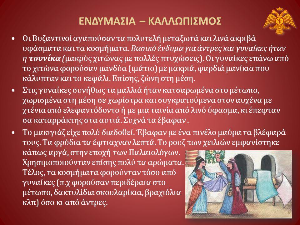 •Στους Βυζαντινούς χρόνους συνηθιζόταν η παλλακεία. Ως παλλακεία ορίζονται διάφορες μορφές διαπροσωπικών διαρκών σχέσεων μεταξύ των δύο φύλων, που όμω