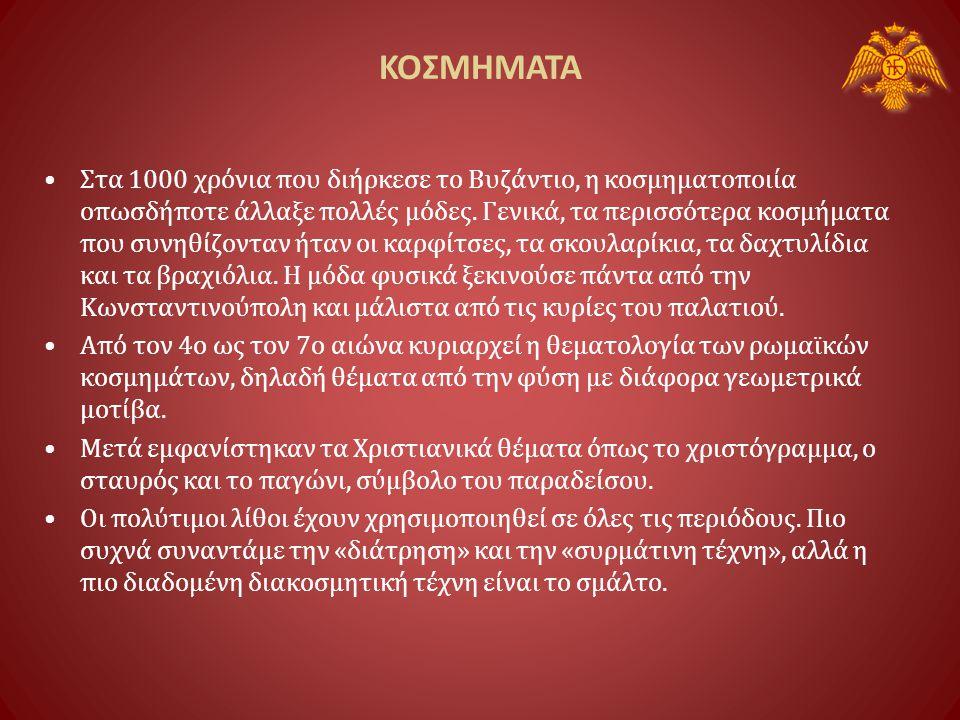 • Οι Βυζαντινοί αγαπούσαν τα πολυτελή μεταξωτά και λινά ακριβά υφάσματα και τα κοσμήματα. Βασικό ένδυμα για άντρες και γυναίκες ήταν η τουνίκα (μακρύς