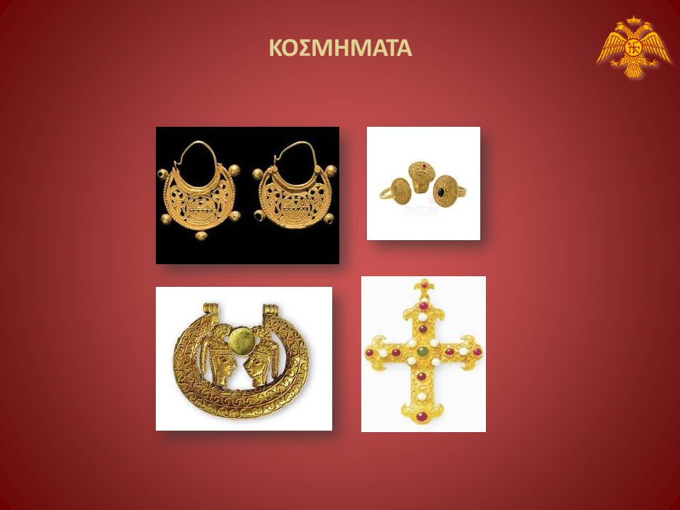 •Στα 1000 χρόνια που διήρκεσε το Βυζάντιο, η κοσμηματοποιία οπωσδήποτε άλλαξε πολλές μόδες. Γενικά, τα περισσότερα κοσμήματα που συνηθίζονταν ήταν οι