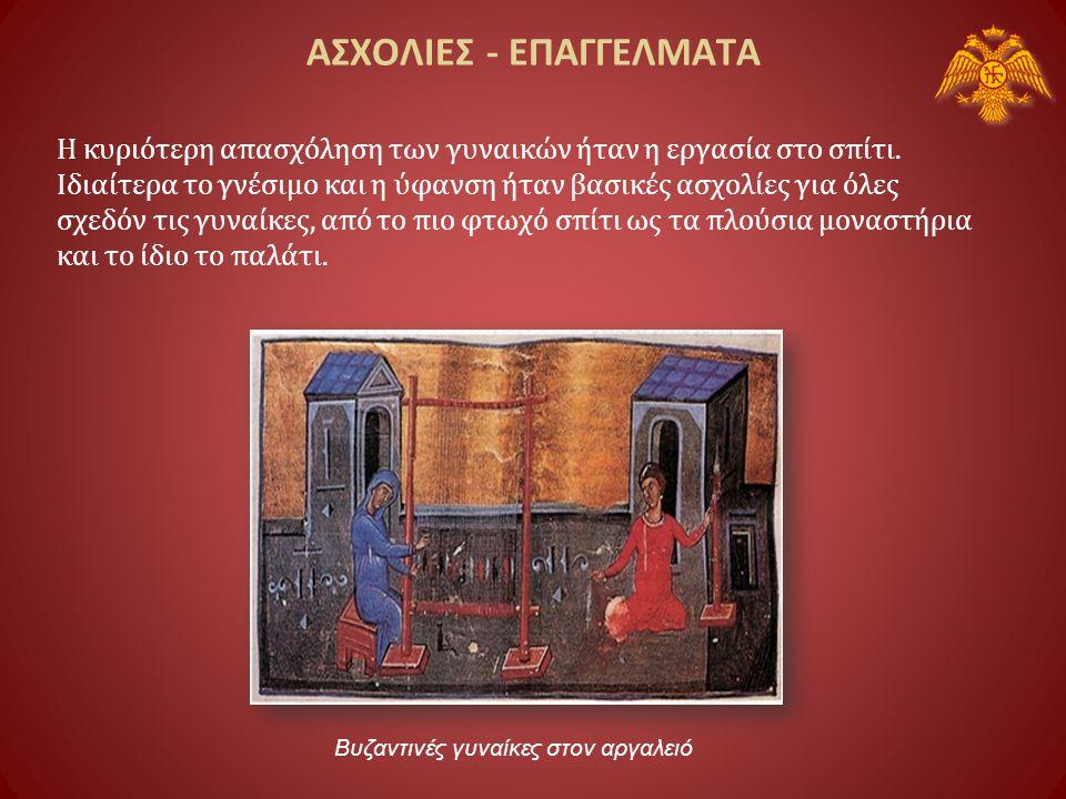 •Η γυναίκα ζούσε το μεγαλύτερο διάστημα της ζωής της στο σπίτι. Οι έξοδοι, πάντα με συνοδεία, για την εκκλησία, τα πανηγύρια και το λουτρό, καθώς και