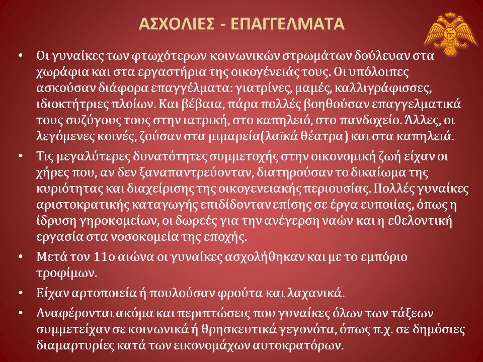 • Οι Βυζαντινοί αγαπούσαν τα πολυτελή μεταξωτά και λινά ακριβά υφάσματα και τα κοσμήματα.