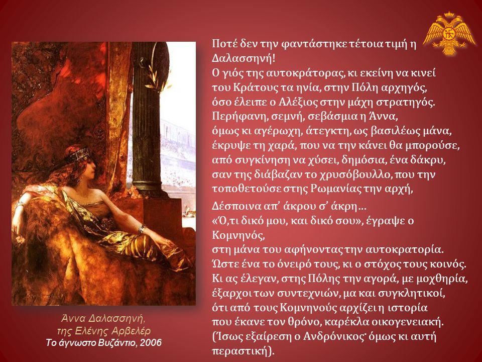 Άννα Δαλασσηνή, της Ελένης Αρβελέρ Το άγνωστο Βυζάντιο, 2006 Ποτέ δεν την φαντάστηκε τέτοια τιμή η Δαλασσηνή.