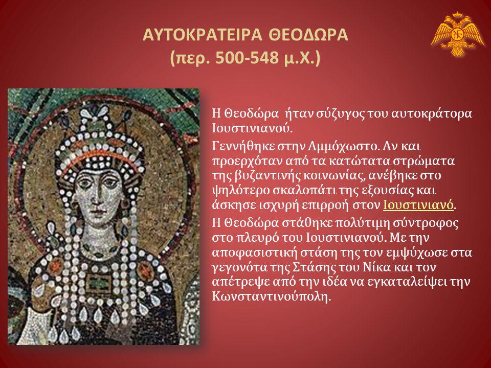 ΑΥΤΟΚΡΑΤΕΙΡΑ ΘΕΟΔΩΡΑ (περ.500-548 μ.Χ.) Η Θεοδώρα ήταν σύζυγος του αυτοκράτορα Ιουστινιανού.