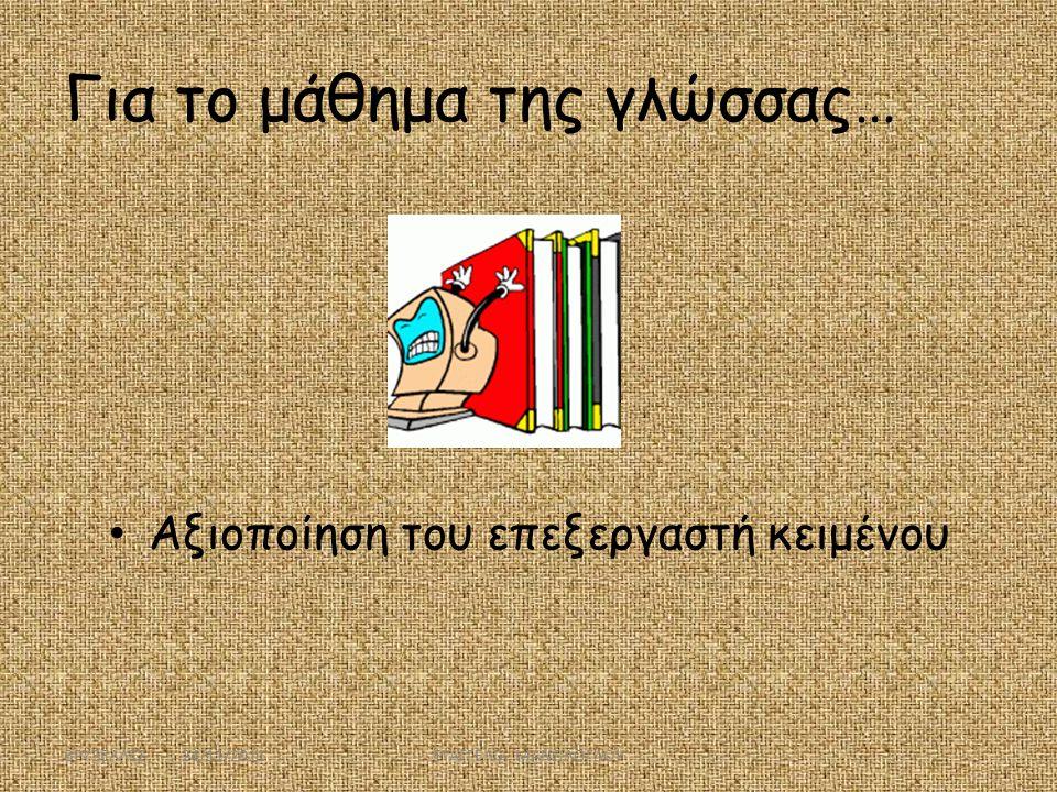 Για το μάθημα της γλώσσας… • Αξιοποίηση του επεξεργαστή κειμένου ΒΡΥΞΕΛΛΕΣ 24/11/2011ΕΥΑΓΓΕΛΙΑ ΜΑΝΩΛΟΓΛΟΥ