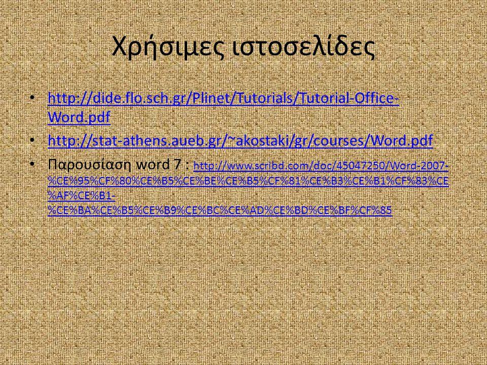 Χρήσιμες ιστοσελίδες • http://dide.flo.sch.gr/Plinet/Tutorials/Tutorial-Office- Word.pdf http://dide.flo.sch.gr/Plinet/Tutorials/Tutorial-Office- Word