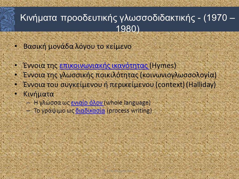 Έλενα Βλαχογιάννη • Βασική μονάδα λόγου το κείμενο • Έννοια της επικοινωνιακής ικανότητας (Hymes)επικοινωνιακής ικανότητας • Έννοια της γλωσσικής ποικ