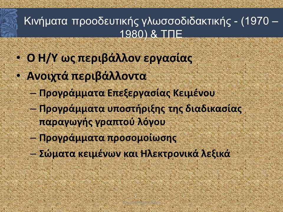 Για ποιο λόγο; • Ανάδειξη της ρευστότητας του κειμένου • Ενίσχυση του πειραματισμού • συμβολή στα πολλαπλά στάδια της γραφής: • Πολλαπλές γραφές • Διορθώσεις • Αναθεωρήσεις • ΠΟΛΥΤΡΟΠΙΚΟΤΗΤΑ ΒΡΥΞΕΛΛΕΣ 24/11/2011ΕΥΑΓΓΕΛΙΑ ΜΑΝΩΛΟΓΛΟΥ ΓΙΑΤΙ… Η γραπτή έκφραση του μαθητή δεν θεωρείται τελειωμένο προϊόν