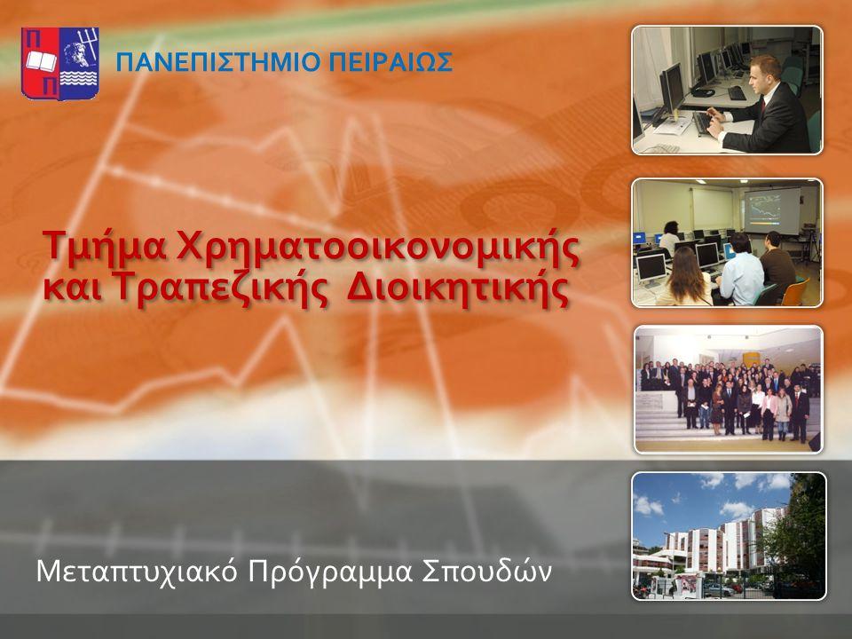 Τμήμα Χρηματοοικονομικής και Τραπεζικής Διοικητικής Μεταπτυχιακό Πρόγραμμα Σπουδών ΠΑΝΕΠΙΣΤΗΜΙΟ ΠΕΙΡΑΙΩΣ