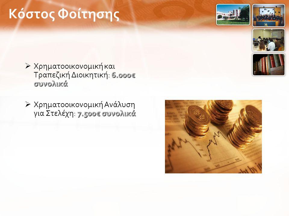  Χρηματοοικονομική και Τραπεζική Διοικητική : 6.000€ συνολικά  Χρηματοοικονομική Ανάλυση για Στελέχη : 7.500€ συνολικά Κόστος Φοίτησης