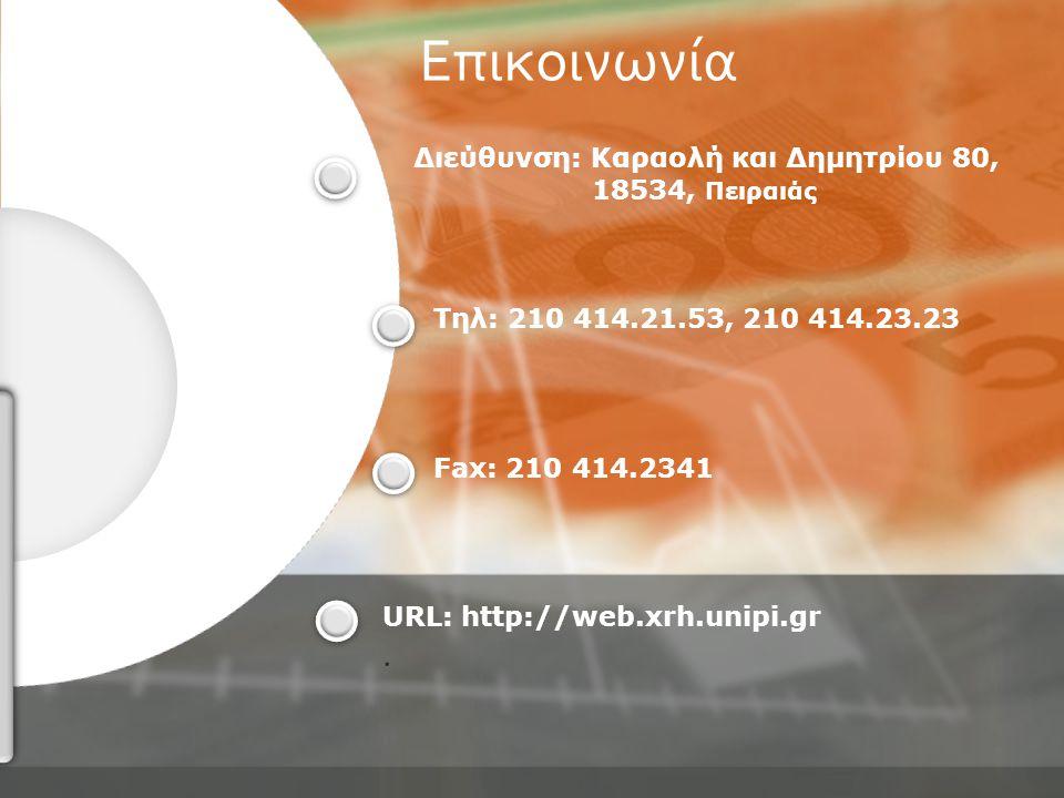 Τηλ: 210 414.21.53, 210 414.23.23 Fax: 210 414.2341 URL: http://web.xrh.unipi.gr. Διεύθυνση: Καραολή και Δημητρίου 80, 18534, Πειραιάς Επικοινωνία
