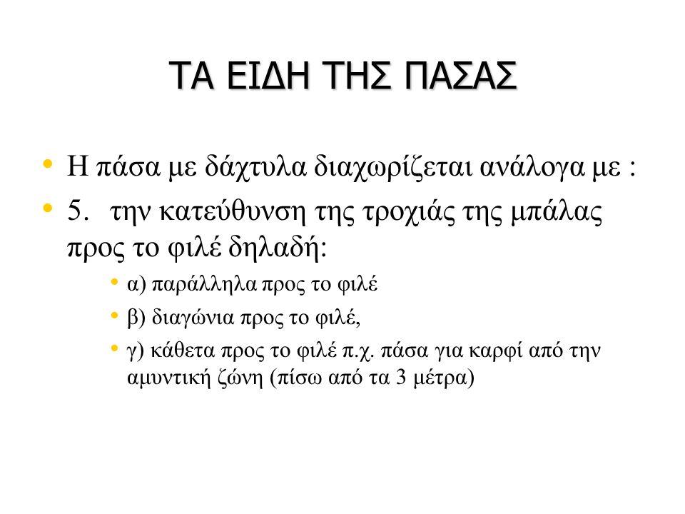 ΤΑ ΕΙΔΗ ΤΗΣ ΠΑΣΑΣ • • Η πάσα με δάχτυλα διαχωρίζεται ανάλογα με : • • 5.την κατεύθυνση της τροχιάς της μπάλας προς το φιλέ δηλαδή: • • α) παράλληλα προς το φιλέ • • β) διαγώνια προς το φιλέ, • • γ) κάθετα προς το φιλέ π.χ.