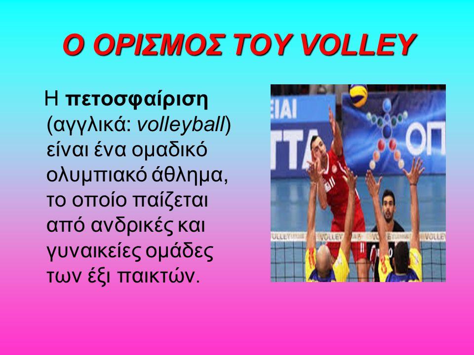O OΡΙΣΜΟΣ ΤΟΥ VOLLEY Η πετοσφαίριση (αγγλικά: volleyball) είναι ένα ομαδικό ολυμπιακό άθλημα, το οποίο παίζεται από ανδρικές και γυναικείες ομάδες των έξι παικτών.