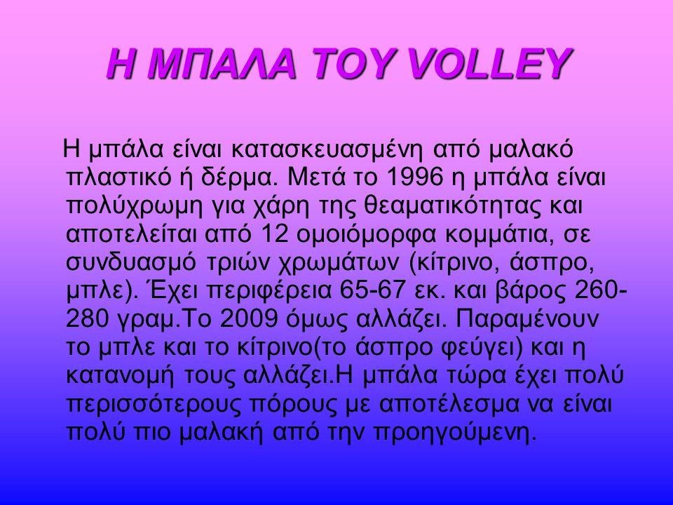 H ΜΠΑΛΑ ΤΟΥ VOLLEY Η μπάλα είναι κατασκευασμένη από μαλακό πλαστικό ή δέρμα. Μετά το 1996 η μπάλα είναι πολύχρωμη για χάρη της θεαματικότητας και αποτ