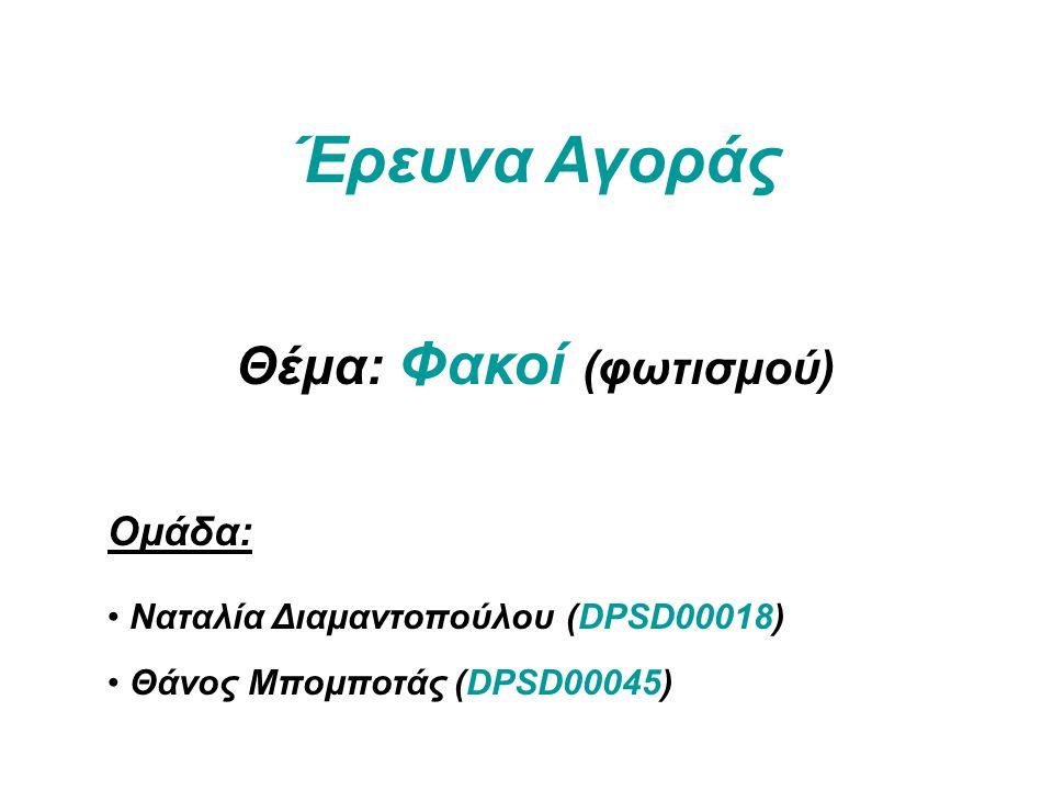 Έρευνα Αγοράς Θέμα: Φακοί (φωτισμού) Ομάδα: • Ναταλία Διαμαντοπούλου (DPSD00018) • Θάνος Μπομποτάς (DPSD00045)