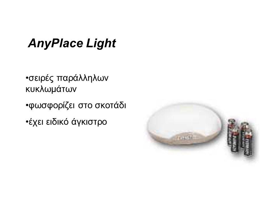 AnyPlace Light •σειρές παράλληλων κυκλωμάτων •φωσφορίζει στο σκοτάδι •έχει ειδικό άγκιστρο