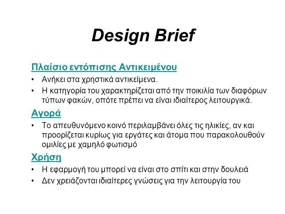 Design Brief Πλαίσιο εντόπισης Αντικειμένου •Ανήκει στα χρηστικά αντικείμενα. •Η κατηγορία του χαρακτηρίζεται από την ποικιλία των διαφόρων τύπων φακώ