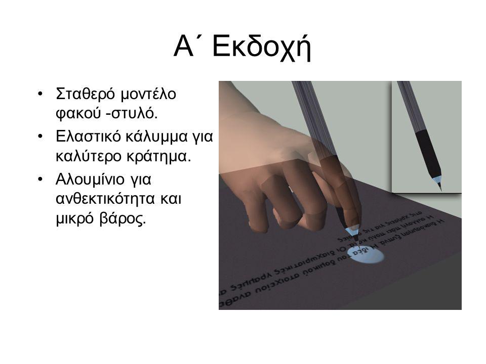 Α΄ Εκδοχή •Σταθερό μοντέλο φακού -στυλό. •Ελαστικό κάλυμμα για καλύτερο κράτημα. •Αλουμίνιο για ανθεκτικότητα και μικρό βάρος.