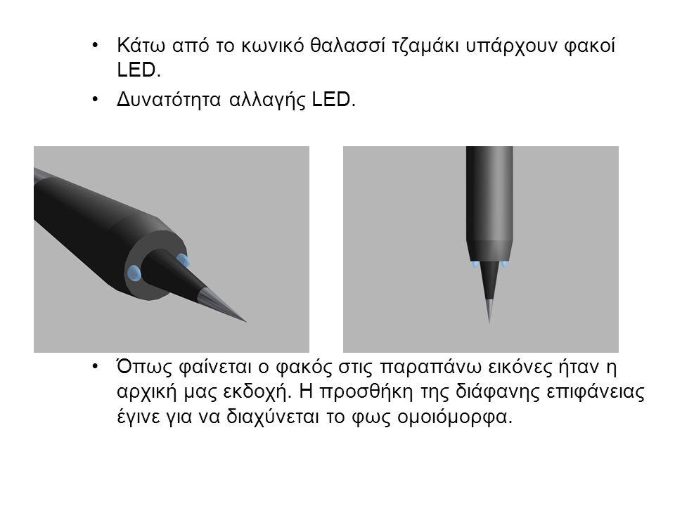 •Κάτω από το κωνικό θαλασσί τζαμάκι υπάρχουν φακοί LED. •Δυνατότητα αλλαγής LED. •Όπως φαίνεται ο φακός στις παραπάνω εικόνες ήταν η αρχική μας εκδοχή
