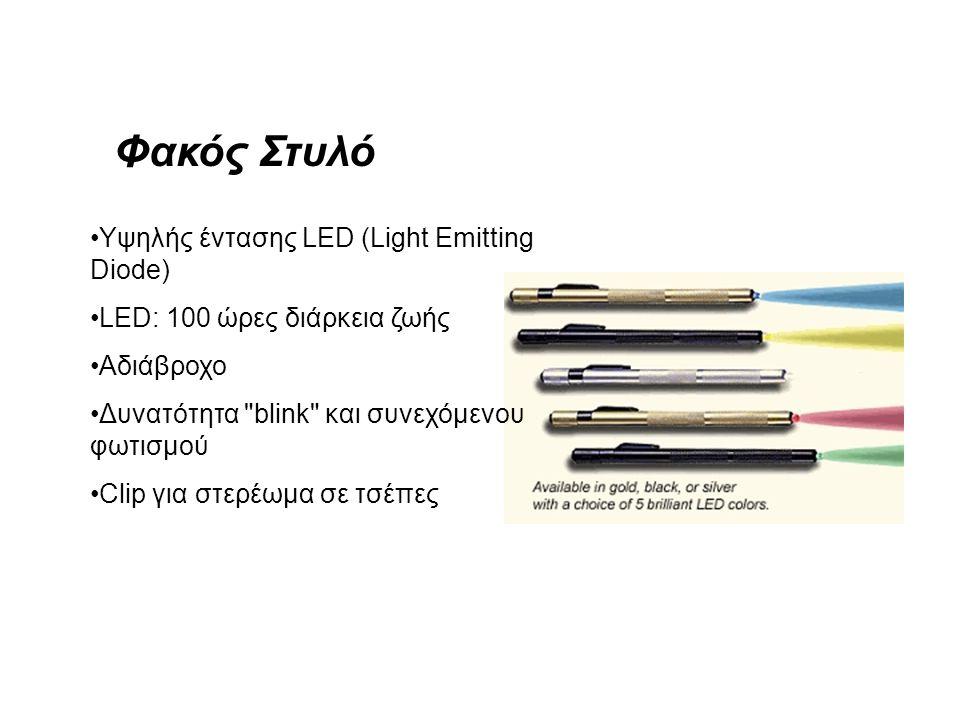 Φακός Στυλό •Υψηλής έντασης LED (Light Emitting Diode) •LED: 100 ώρες διάρκεια ζωής •Αδιάβροχο •Δυνατότητα