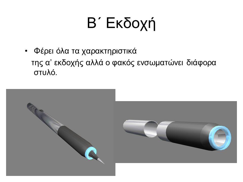 Β΄ Εκδοχή •Φέρει όλα τα χαρακτηριστικά της α' εκδοχής αλλά ο φακός ενσωματώνει διάφορα στυλό.