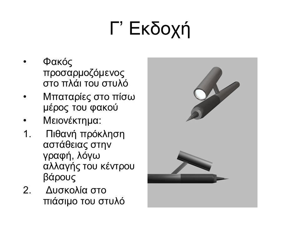Γ' Εκδοχή •Φακός προσαρμοζόμενος στο πλάι του στυλό •Μπαταρίες στο πίσω μέρος του φακού •Μειονέκτημα: 1. Πιθανή πρόκληση αστάθειας στην γραφή, λόγω αλ