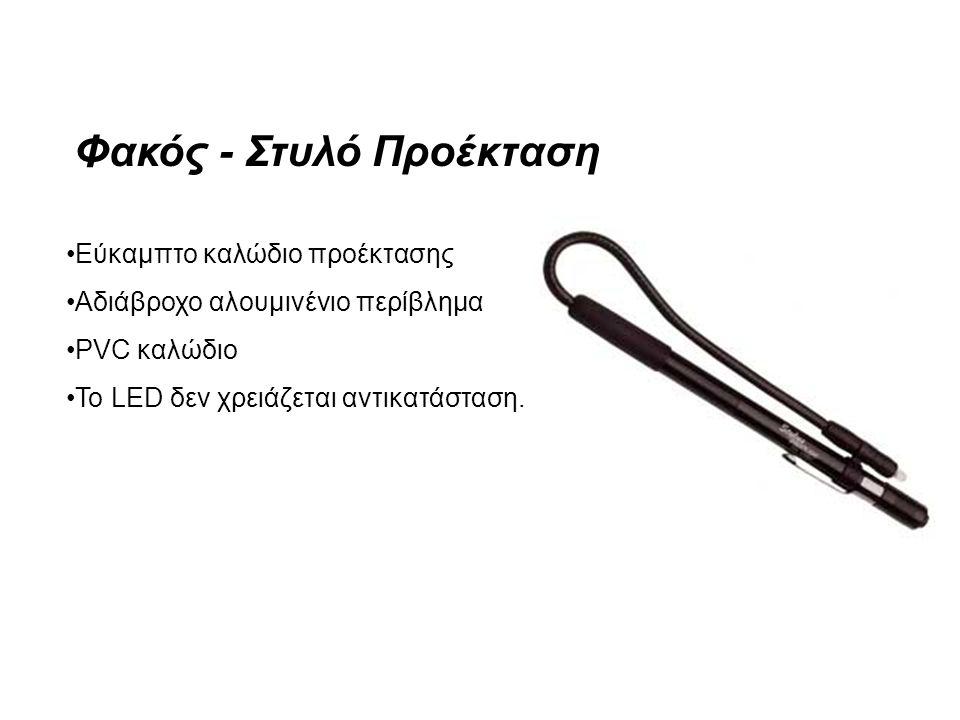 Φακός - Στυλό Προέκταση •Εύκαμπτο καλώδιο προέκτασης •Αδιάβροχο αλουμινένιο περίβλημα •PVC καλώδιο •Το LED δεν χρειάζεται αντικατάσταση.