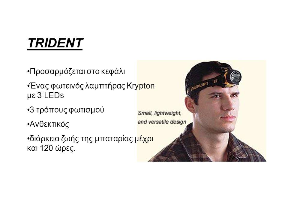 TRIDENT •Προσαρμόζεται στο κεφάλι •Ένας φωτεινός λαμπτήρας Krypton με 3 LEDs •3 τρόπους φωτισμού •Ανθεκτικός •διάρκεια ζωής της μπαταρίας μέχρι και 12