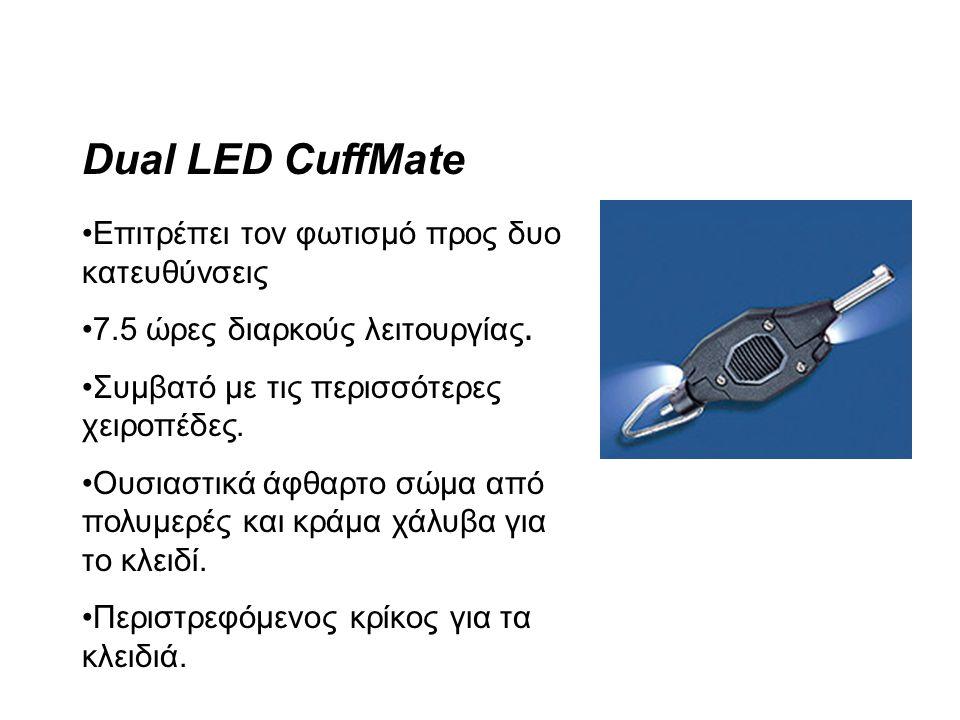 Dual LED CuffMate •Επιτρέπει τον φωτισμό προς δυο κατευθύνσεις •7.5 ώρες διαρκούς λειτουργίας. •Συμβατό με τις περισσότερες χειροπέδες. •Ουσιαστικά άφ