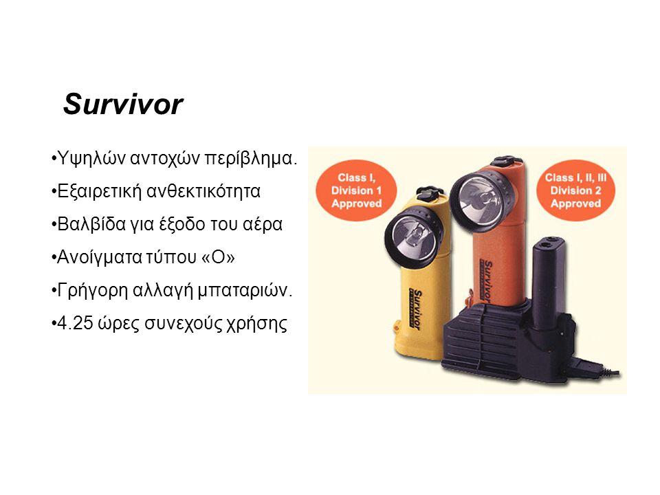Survivor •Υψηλών αντοχών περίβλημα. •Εξαιρετική ανθεκτικότητα •Βαλβίδα για έξοδο του αέρα •Ανοίγματα τύπου «Ο» •Γρήγορη αλλαγή μπαταριών. •4.25 ώρες σ