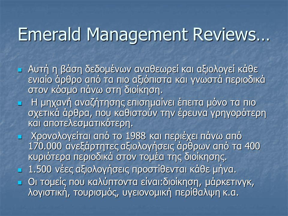 Emerald Management Reviews…  Αυτή η βάση δεδομένων αναθεωρεί και αξιολογεί κάθε ενιαίο άρθρο από τα πιο αξιόπιστα και γνωστά περιοδικά στον κόσμο πάνω στη διοίκηση.