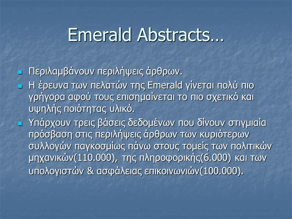 Emerald Abstracts…  Περιλαμβάνουν περιλήψεις άρθρων.